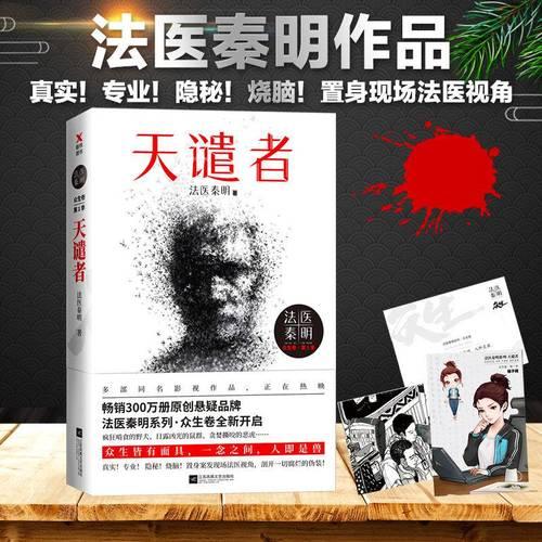 法医秦明系列 天谴者 悬疑推理侦探长篇网剧原著小说尸语者