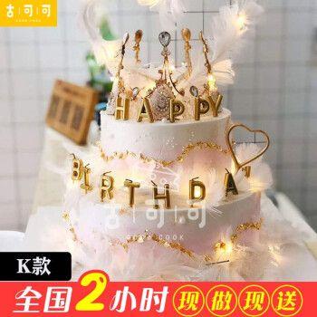 生日蛋糕女生同城配送全国当日送达送闺蜜女朋友订婚求婚表白女神公主