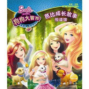 芭比成长故事悦读馆--芭比姐妹之狗狗大冒险(彩绘注音)