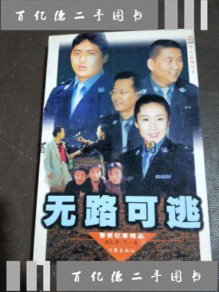 无路可逃:警匪纪事精品 /刘长萍,兰一斐 作家出版社