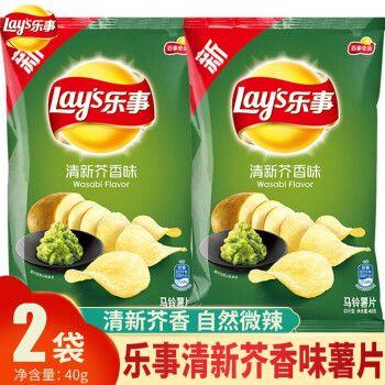 【乐事新口味】乐事薯片清新芥香味芥末味薯片新口味休闲膨化零食大