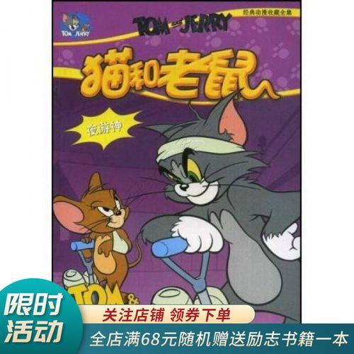 猫和老鼠:夜游神