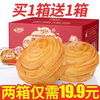 千丝手撕面包整箱营养早餐蒸蛋糕点心小面包好吃的美食网红零食品大