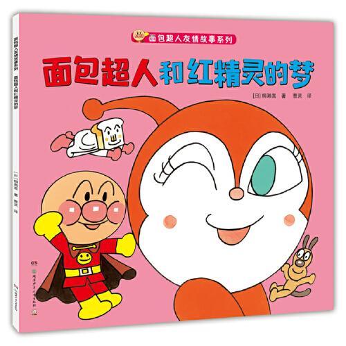 面包超人和红精灵的梦/面包超人友情故事系列 湖南