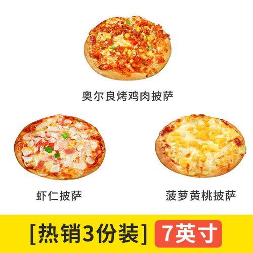 披萨饼匹萨多种口味 烤箱微波炉加热 早餐速食 轩岛 (3片)奥尔良鸡肉