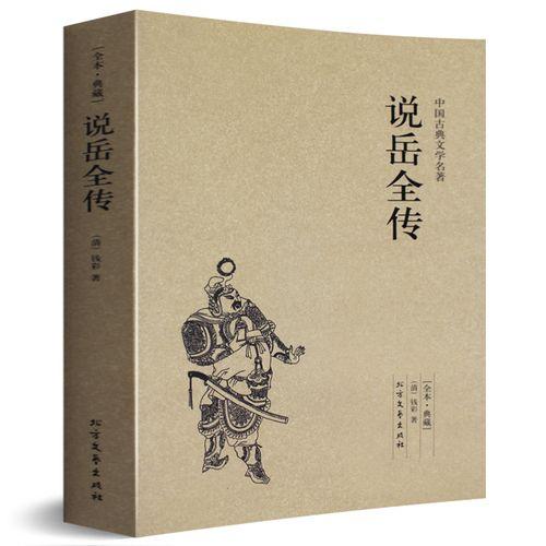中国古典文学名著 无删节 原著(清)钱彩著 古典小说经典 书 岳飞传