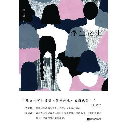 浮尘万象记 一个被收集的世界 毛晓雯 著 广西师范大学出版社 1807季