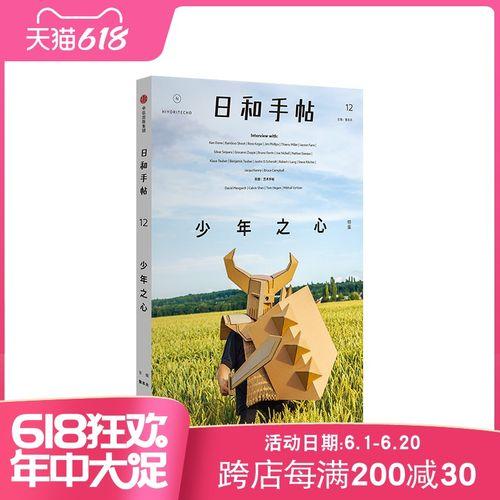 正版日和手帖012少年之心 鲁本夫著 中信出版社