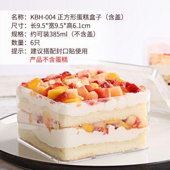 一次性慕斯蛋糕豆乳盒子木糠杯包装塑料透明西点饼干罐ll 正方形6个装
