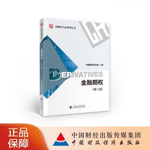 金融期权(第二版) 中国期货业协会 金融衍生品系列丛书