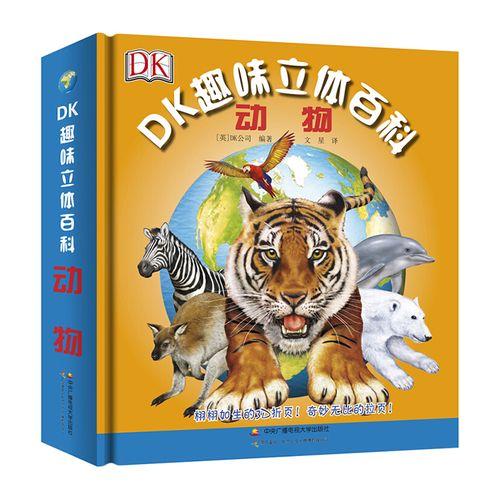 dk趣味立体百科全书动物 正版儿童揭秘图书宝宝3d立体