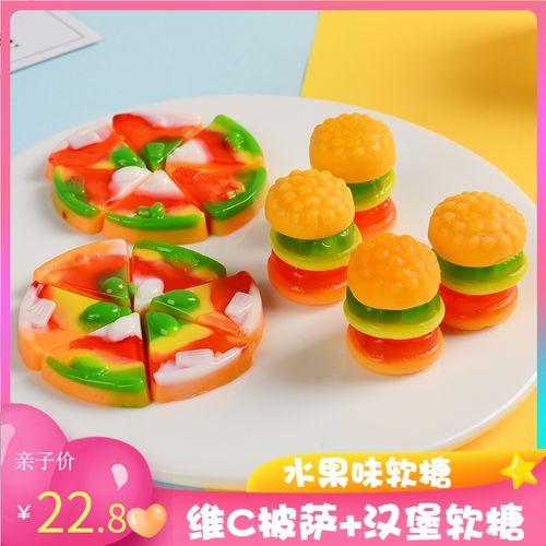 儿童网红汉堡软糖维c披萨橡皮糖大袋果汁qq糖混搭口味
