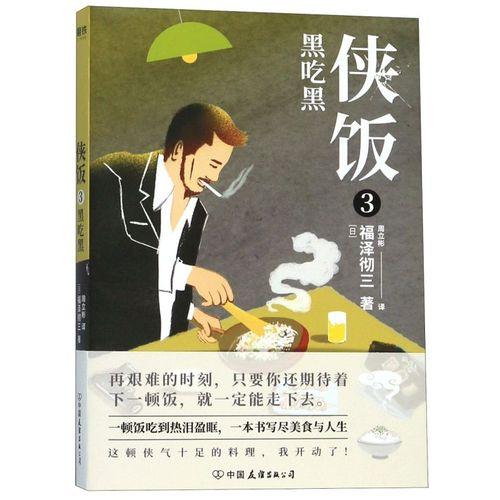 (3黑吃黑)(豆瓣高分日剧原著小说,深受日本读者喜爱的烟火美食故事