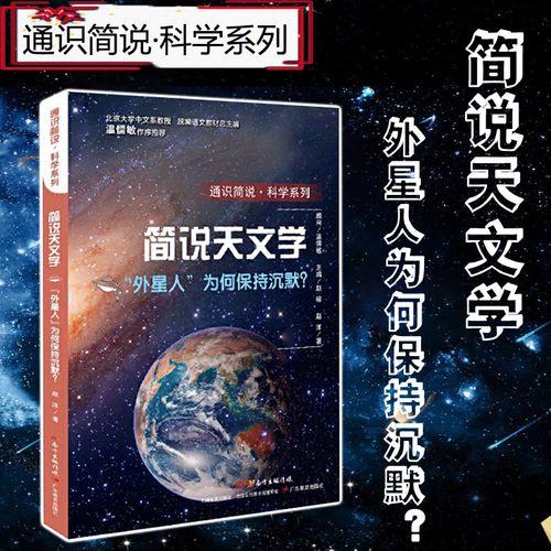 简说天文学