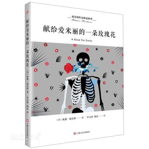 新华书店正版 献给爱米丽的一朵玫瑰花 威廉福克纳 福克纳作品精选