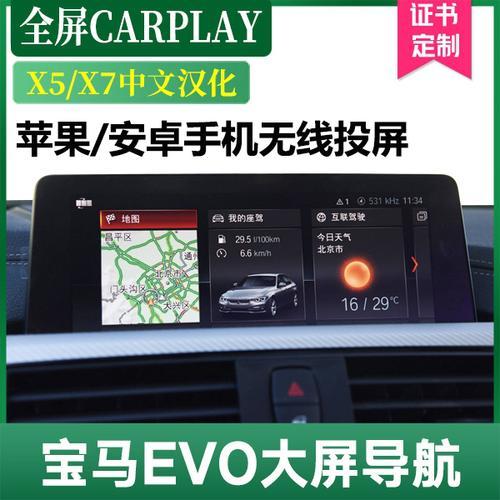 宝马3系5系evo大屏导航id6系统x1x3主机刷carplay改装