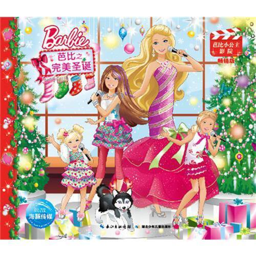 【新华书店】芭比小公主影院:芭比之完美圣诞(畅销版)