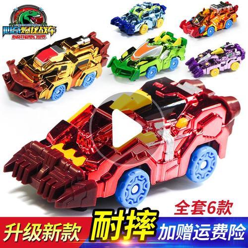 心奇爆龙战车2玩具爆裂变形霸王龙小恐龙暴龙飞车蛋