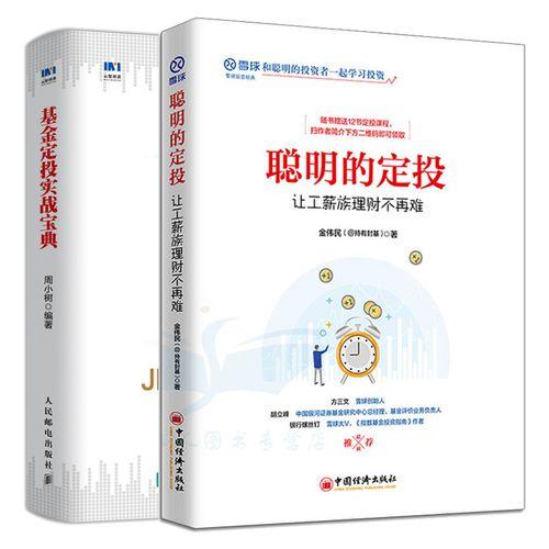 2册 指数基金定投策略方案操作技巧 手把手教你分析指数基金投资指南