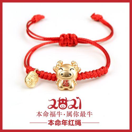 本命年红绳生肖牛手工编织绳红腰带属牛吉祥物男女宝宝金刚结手绳