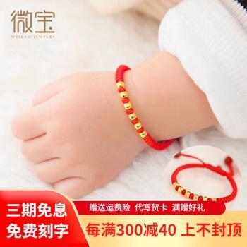 微宝 黄金宝宝手链999足金小圆珠路路通手镯转运珠本命年红绳编织儿童