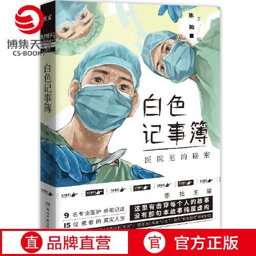 【博集天卷】白色记事簿 百万粉丝公号魔宙天才捕手计划 一线医护工作