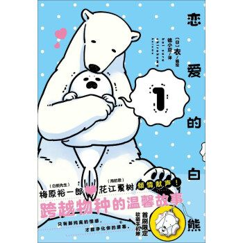 恋爱的白熊(1) [日] 衣;锦小豆 9787548929116