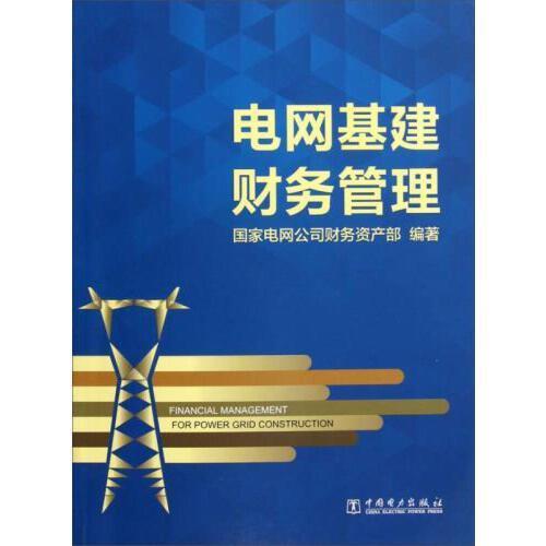 [新华书店 品质保障]电网基建财务管理国家电网公司财务资产部 中国