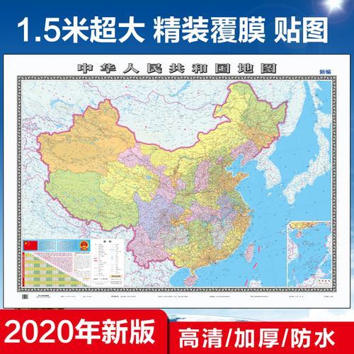 2021年新版中国地图墙贴贴图超大大尺寸 办公室 客厅学生专用学习地理