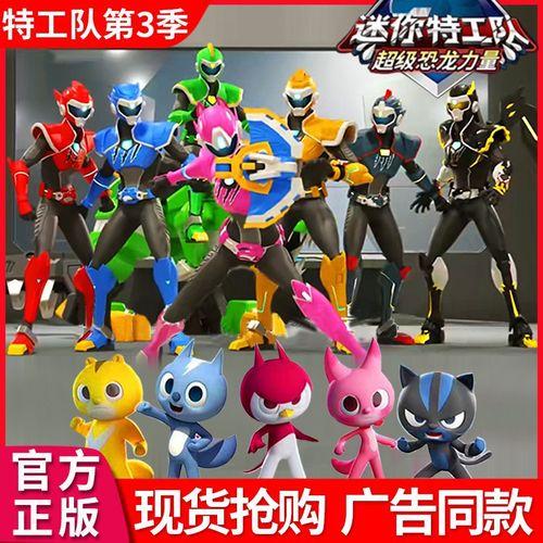 迷你特工队x恐龙机甲力量新款变形武器套装全套玩具