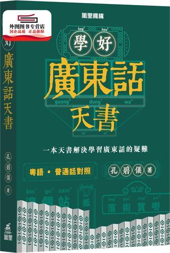 预售【外图港版】学好广东话天书 / 孔碧仪 万里机构