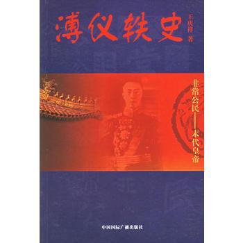 溥仪轶史(非常公民-末代皇帝)王庆祥中国国际广播出版