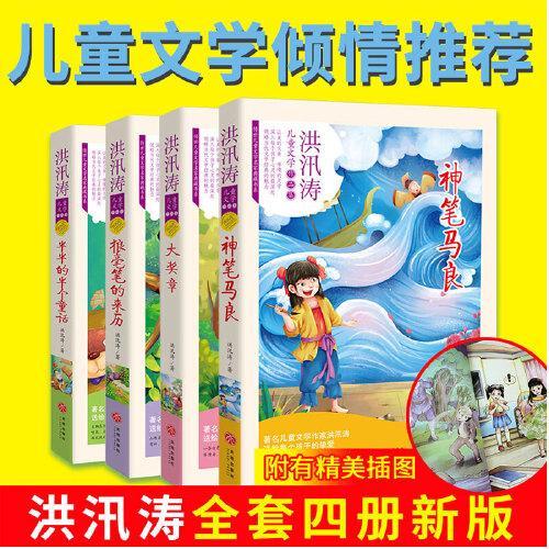正版 洪汛涛儿童文学作品集 神笔马良+半半的半个童话+大奖章+狼毫笔