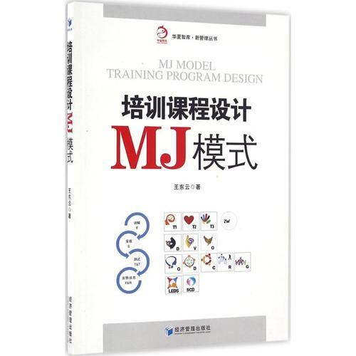 培训课程设计mj模式 王东云 著 人力资源 经管,励志 经济管理出版社