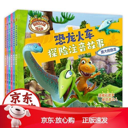【正版速发】恐龙火车探险注音故事(套装共6册)