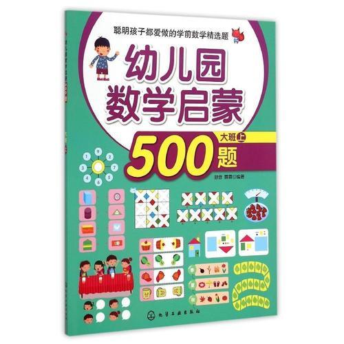 正版现货 幼儿园数学启蒙500题大班上 3-6岁幼儿童学龄前全脑智力数学