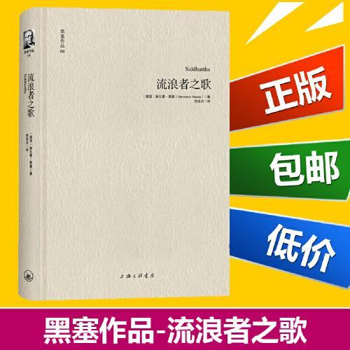 黑塞作品 流浪者之歌 小说 外国小说 上海三联书店 讲述古印度贵族