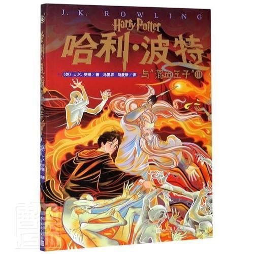 正版包邮 哈利波特与混血王子Ⅲ 小说 书籍