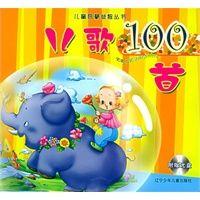 儿歌100首(附vcd一张)——儿童启蒙益智丛书(注音版)
