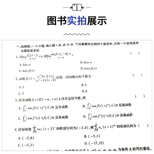 2021年考研数学三真题全解考研数学三历年真题2010-2020十年真题试卷