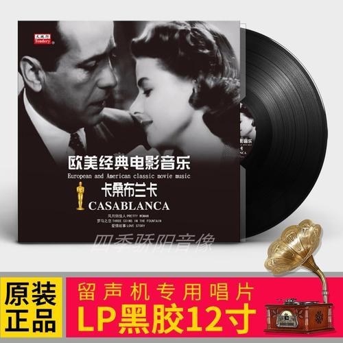 正版欧美经典电影音乐英文歌曲老歌留声机专用复古黑胶唱片12寸lp