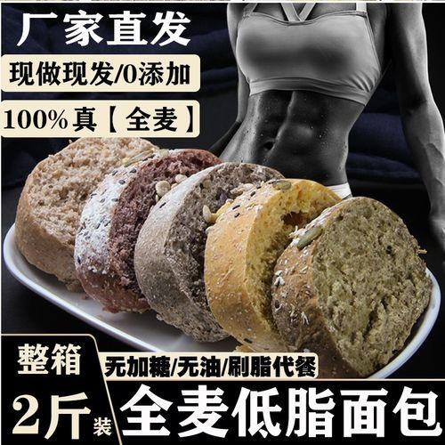 全麦面包减肥餐奇亚籽无糖饱腹黑麦零食热量无油营养