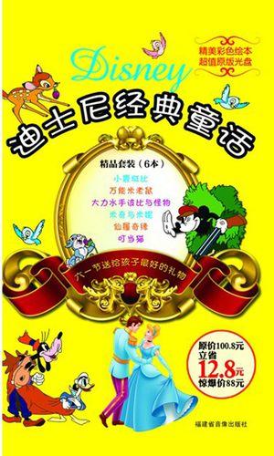 迪斯尼经典童话精品(套装共6本)(小鹿斑比,万能米老鼠