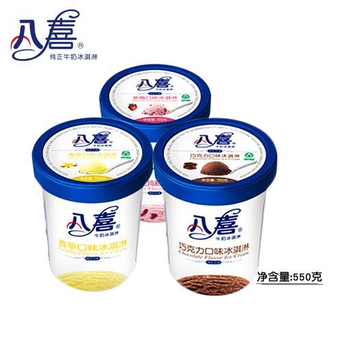 八喜冰淇淋550g香草巧克力绿茶大杯冰激凌500g八喜