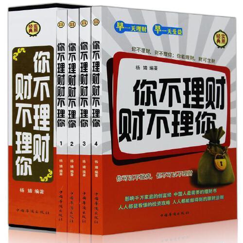 【盒装版4册】你不理财财不理你大全集全套 从零开始学理财 学炒股