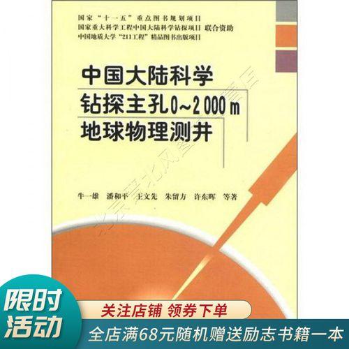 中国大陆科学钻探主孔0~2000m地球物理测井