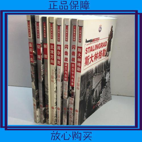 【二手9成新】【二战重大战役】最后一击 ,征服,解放,主攻方向