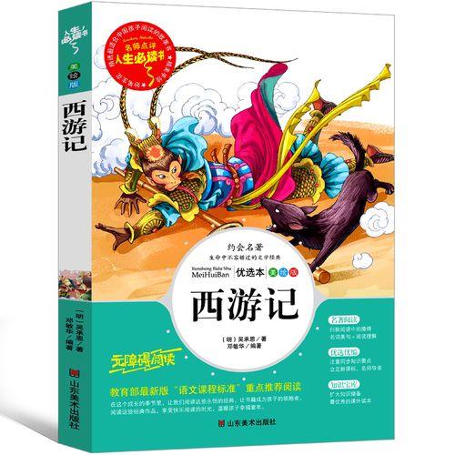 五年级版西游记原著必读正版吴承恩原版5年级下册六年级教材版人民小