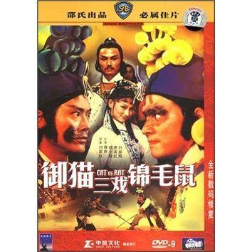 御猫三戏锦毛鼠(dvd9)