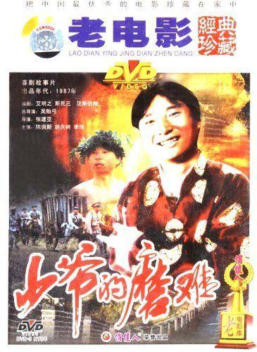 老电影  少爷的磨难(dvd) 陈佩斯, 胡庆树